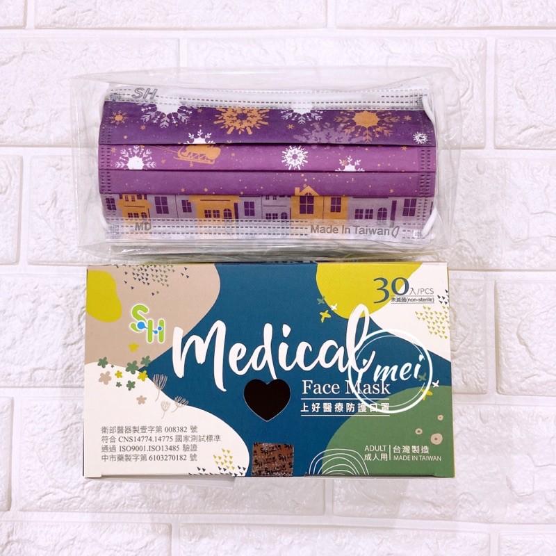【限量】紫耀聖誕 耶誕限定 紫色口罩 MD鋼印 醫療口罩 醫用口罩  成人口罩 盒裝口罩