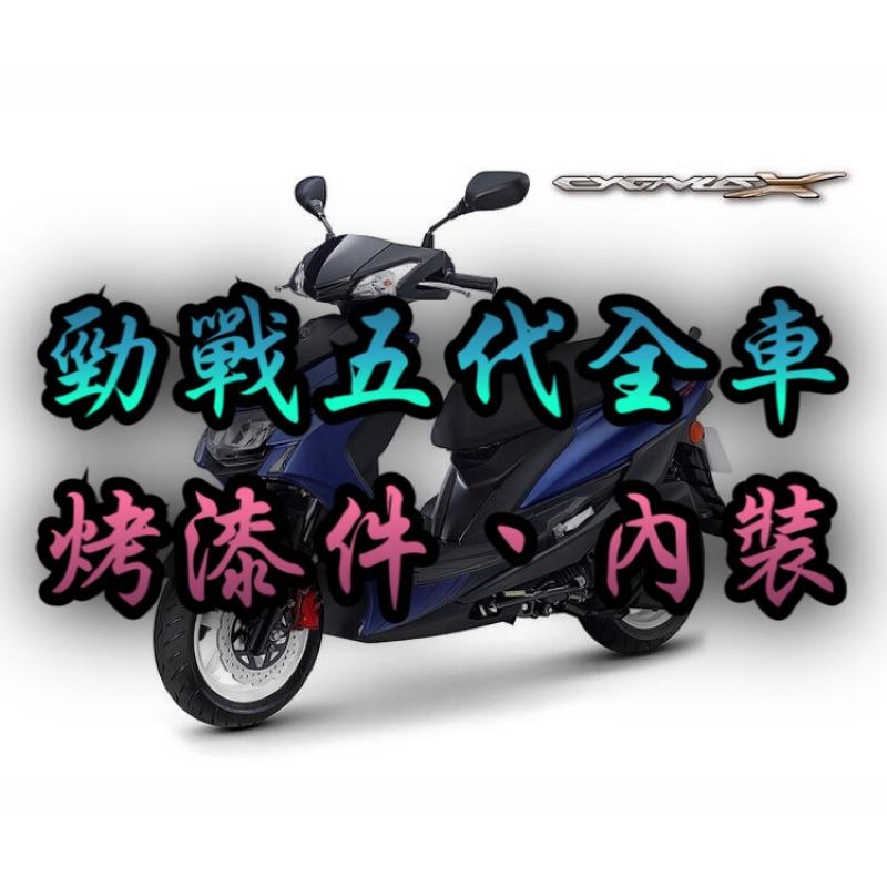 YAMAHA勁戰五代/全車殼/烤漆殼/內裝件/全新原廠正廠