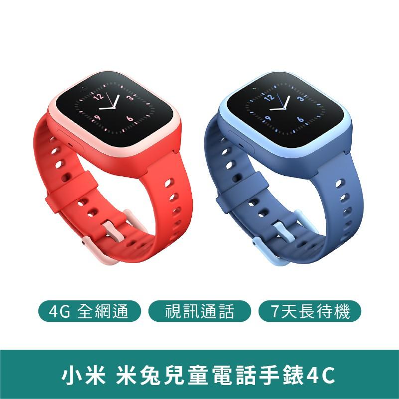 小米 米兔兒童電話手錶4C 【台灣現貨】兒童智能手錶 米兔手錶 GPS定位 4g 防水 視訊通話〈小米有品 官方正貨〉