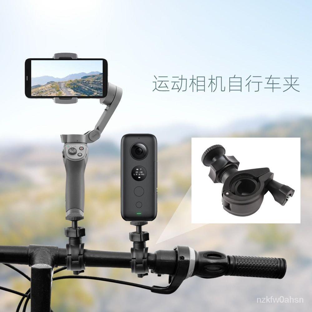 全景運動相機自行車夾適用Insta360 One X2車夾配件旋轉球頭支架 toJU