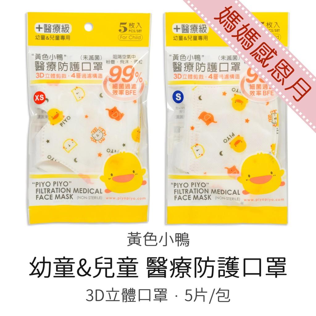 <黃色小鴨> 幼童&兒童專用 3D立體 醫療防護口罩 (幼童口罩/兒童口罩) 醫療級 立體口罩 台灣製造 雙鋼印