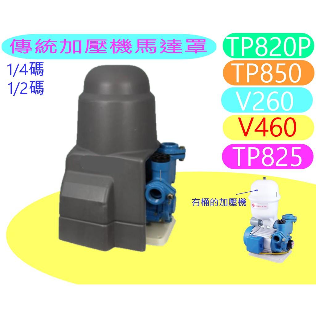 加壓機 傳統加壓 防雨罩  專用 TP820P TP825 V260 V460  九如 大井 東元