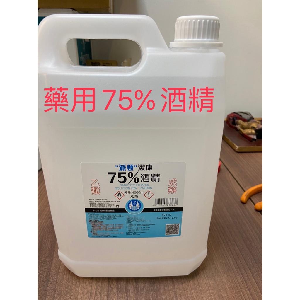 派頓潔康藥用75%酒精現貨供應 可刷卡//4L//500ML裝--醫用酒精/乾洗手
