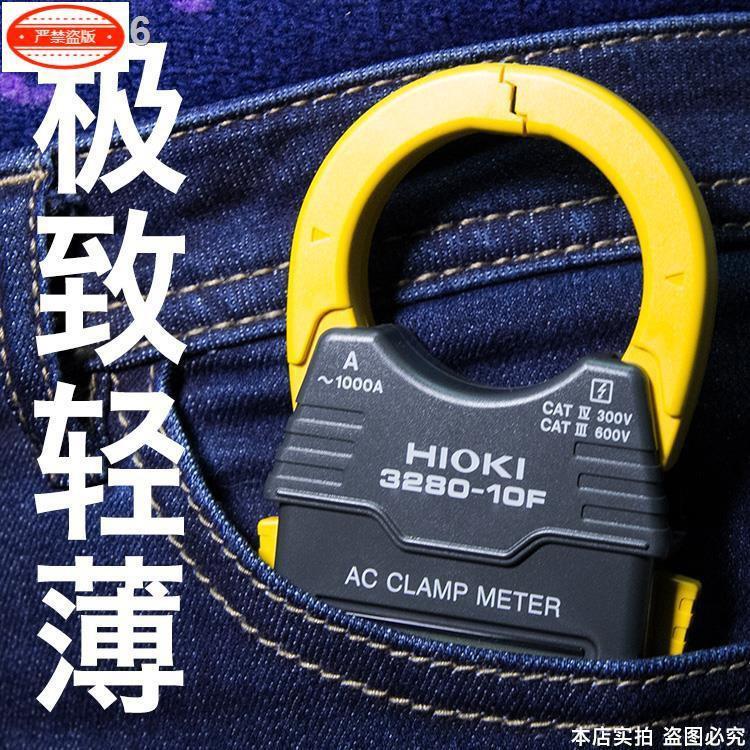特價熱賣▦☑HIOKI日置3280-10F數字鉗型超薄萬用表-20F鉗形大鉗口電流表3289