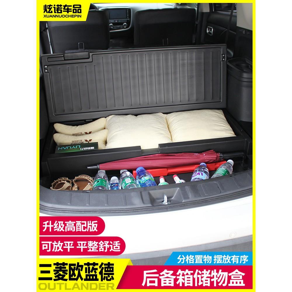 13-20款歐藍德outlander后備箱儲物盒置物盒收納盒儲物箱隔板魔盒改裝配件