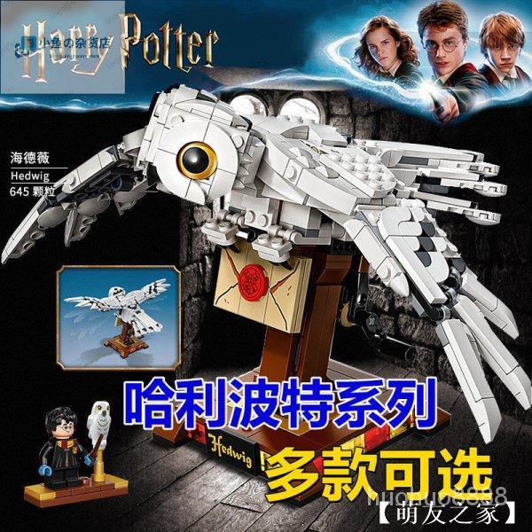 【現貨】 pt 兼容樂高75979海德薇貓頭鷹哈利波特系列益智拼裝積木模型玩具男
