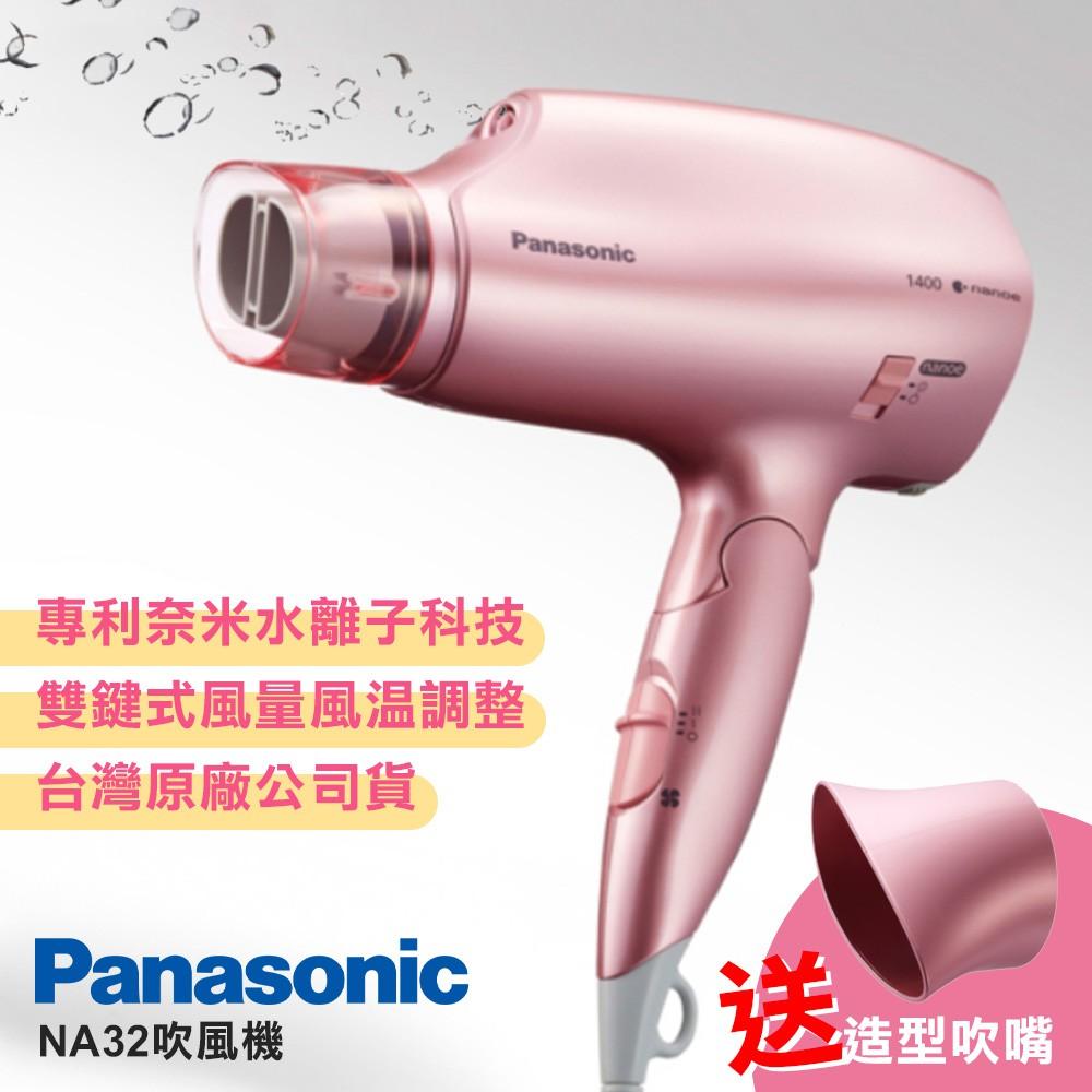 Panasonic國際牌 EH-NA32-PP 吹風機 奈米水離子吹風機 速乾吹嘴 造型吹嘴【公司貨】