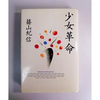 絕版與經典攝影集《少女革命》篠山紀信 臺北市