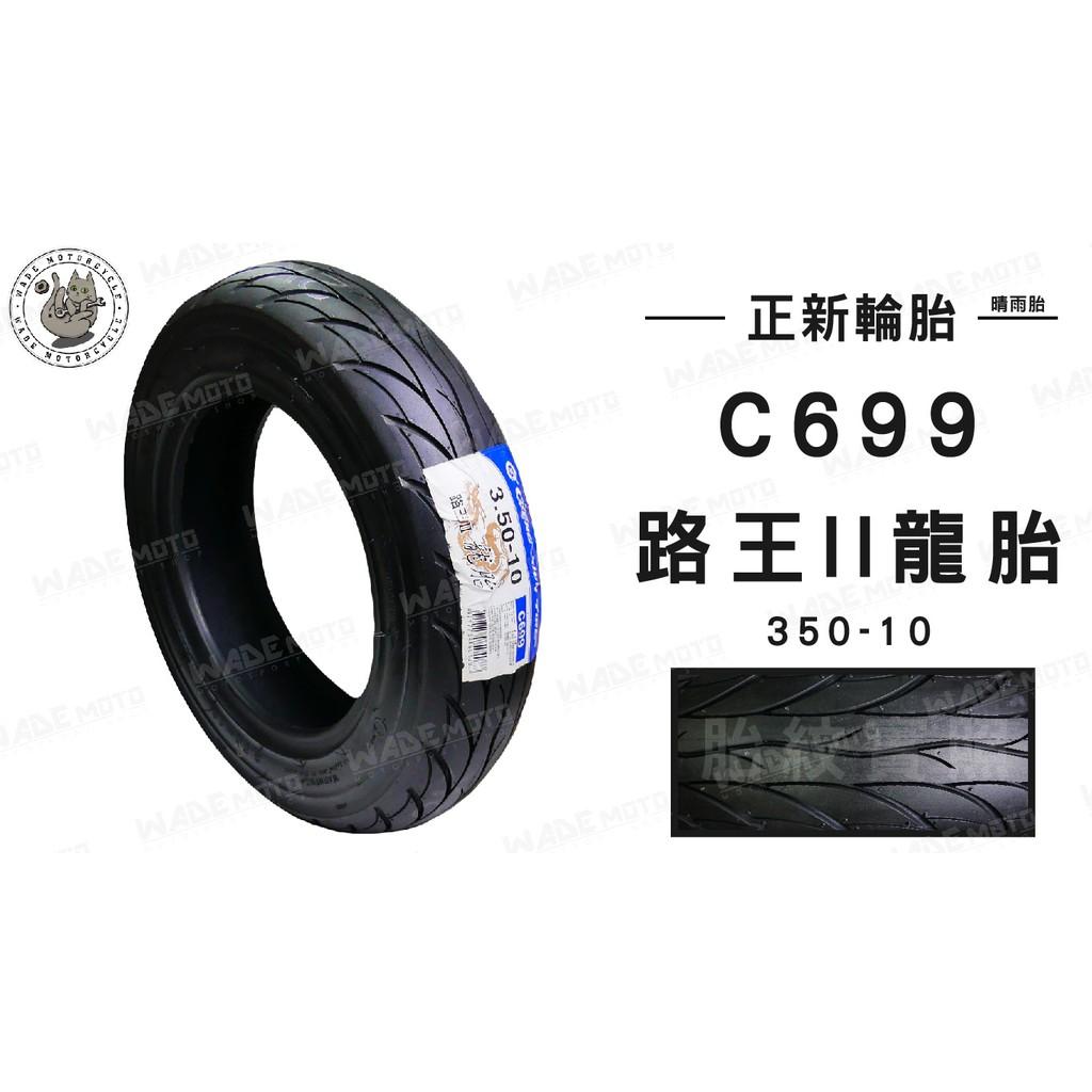 韋德機車精品  正新輪胎 C699 350 10 輪胎 機車輪胎 適用各大車種 YAMAHA 完工價
