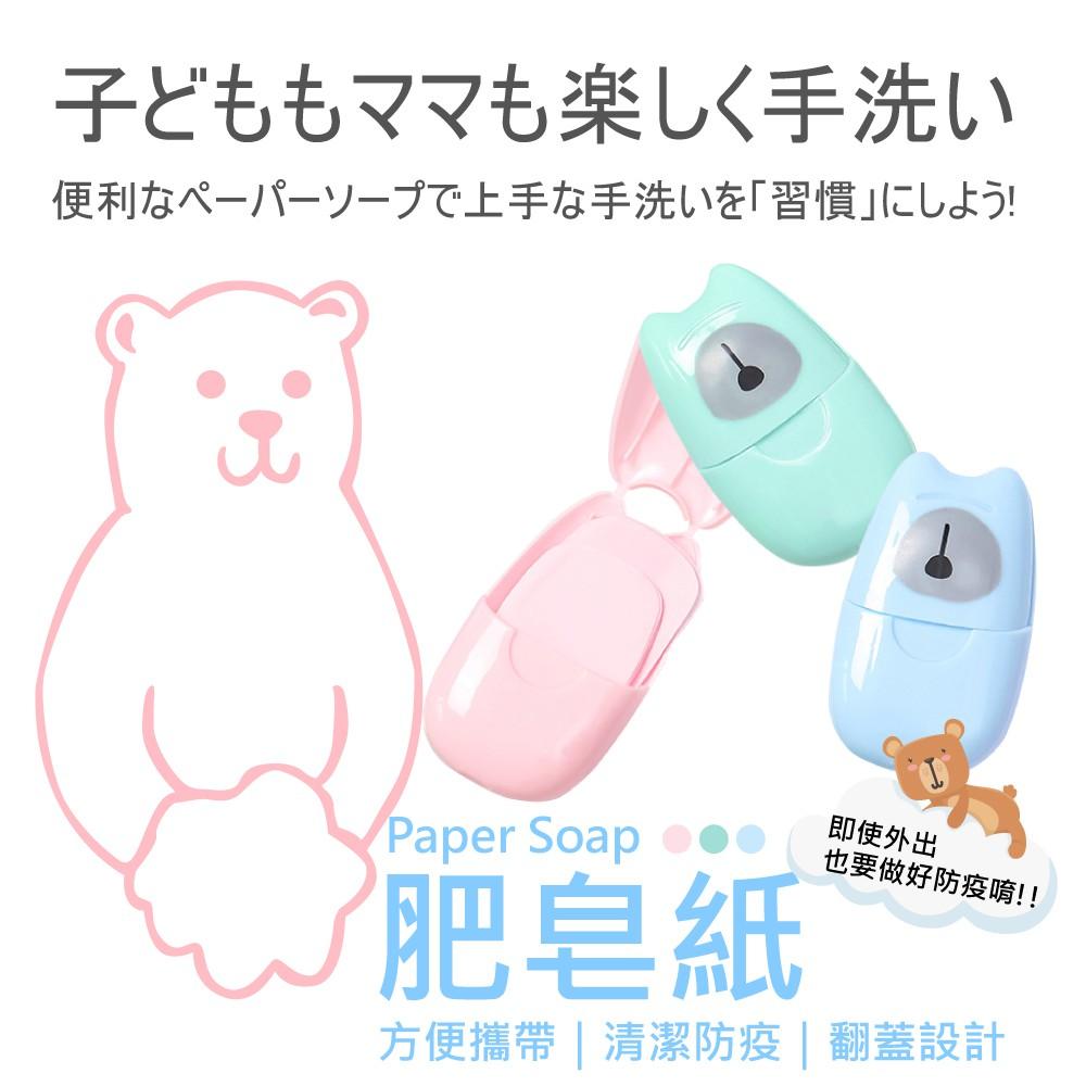 小熊肥皂片 紙香皂 肥皂 香皂 香皂紙 洗手 方便攜帶 翻蓋設計 清潔防疫 細緻泡泡 可愛造型