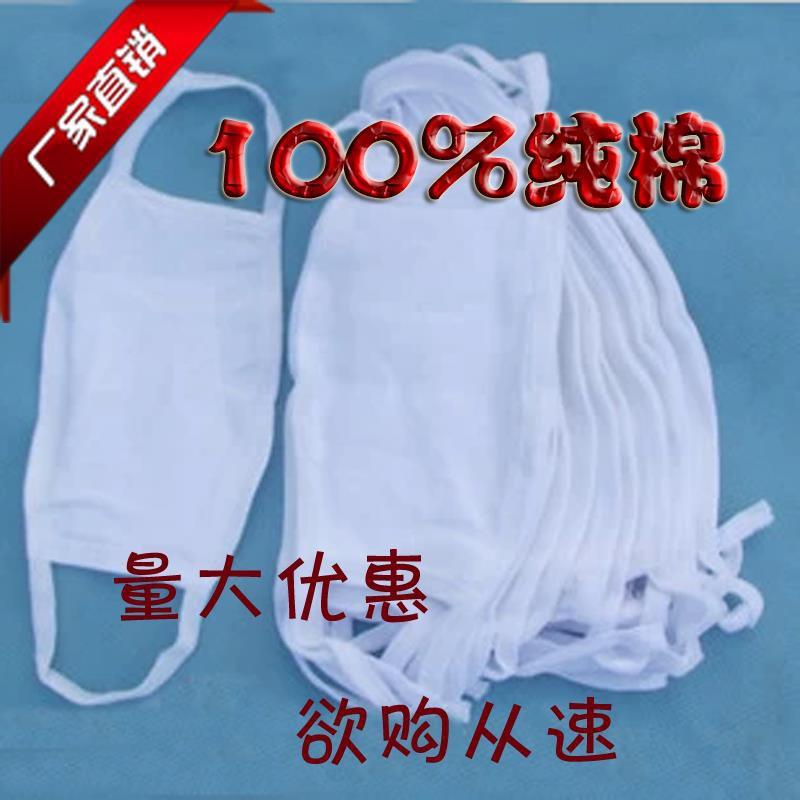 spning03滿180出貨純棉衛生口罩 衛生防塵防異味防病菌 白色純棉口罩醫用口罩