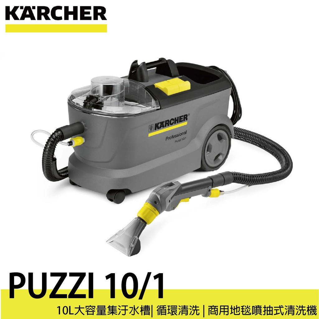 德國凱馳 KARCHER PUZZI 10/1 商用噴抽式地毯清洗機