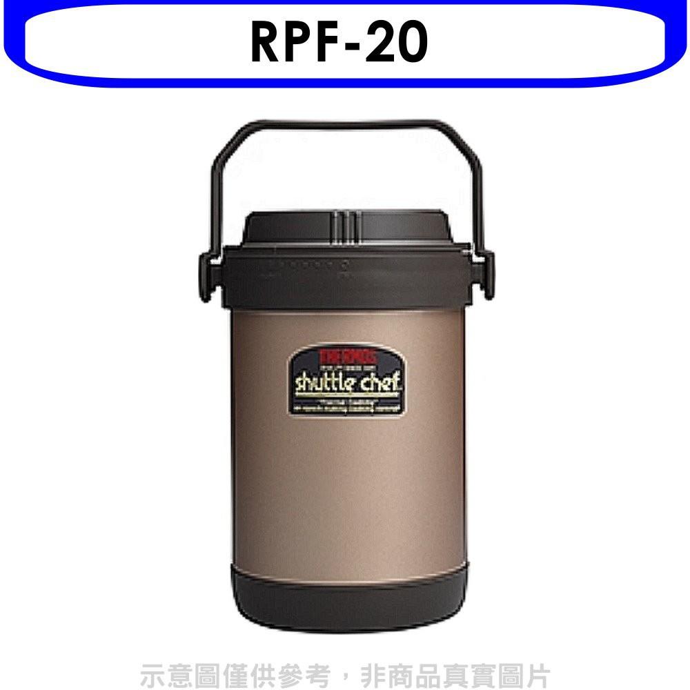 膳魔師【RPF-20】1.5公升不鏽鋼真空燜燒鍋 分12期0利率