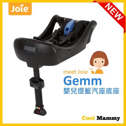 贈品+發票Joie Gemm嬰兒提籃底座(公司貨) JBD82000D