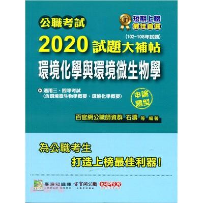 <讀好書>2020試題大補帖:環境化學與環境微生物學(含概要)(102~108年試題)9789863458005