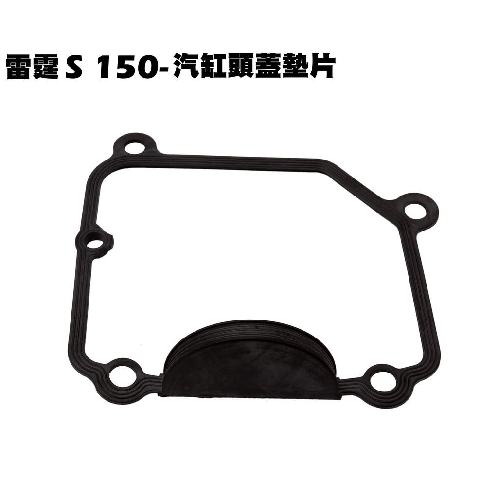 雷霆S 150-汽缸頭蓋墊片【正原廠零件、SR30JD、SR25JC、SR30JC、SR25JD、光陽】