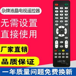 ┯新貨特價│TC同創王牌 液晶電視機遙控器原裝遙控器LEDTV遙控 遙控器 遙控板 桃園市