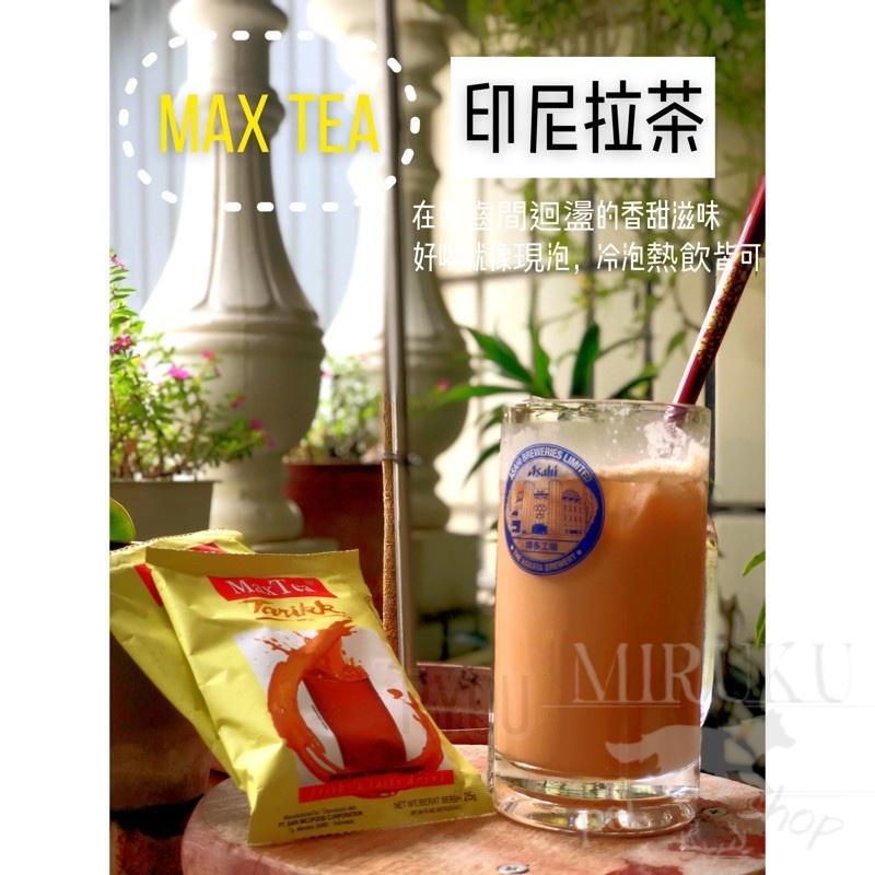MIRU 熱銷 MaxTea 奶茶 印尼拉茶 美詩泡泡奶茶 一袋 30包  隨身包