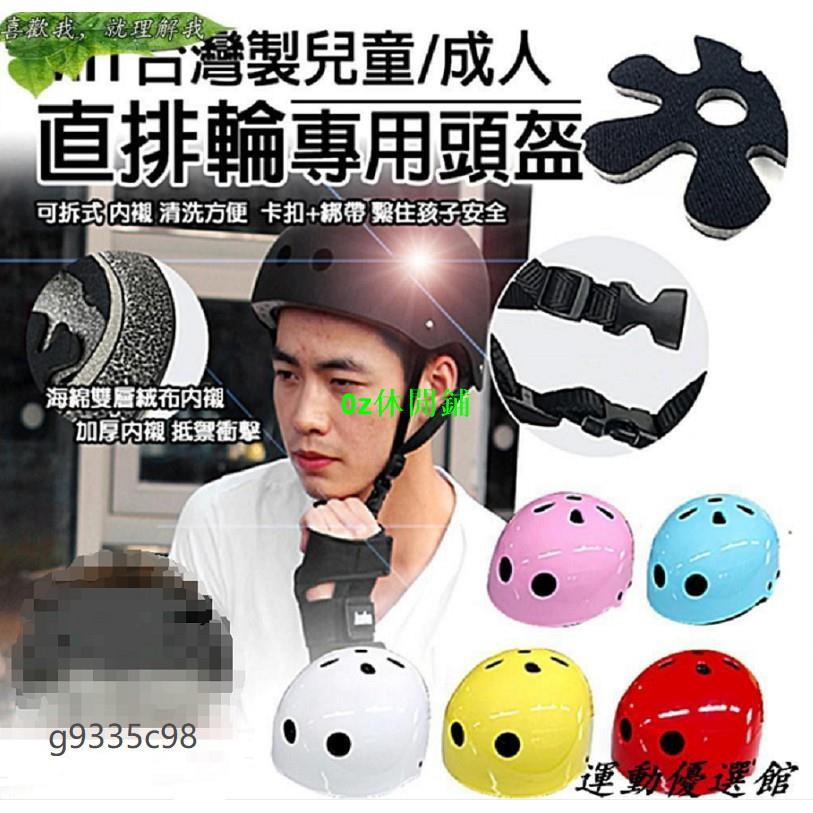 教練 S  L 碼 梅花 頭盔 洞洞帽  安檢合格 直排輪 滑板 溜冰 護具 安全帽yun01