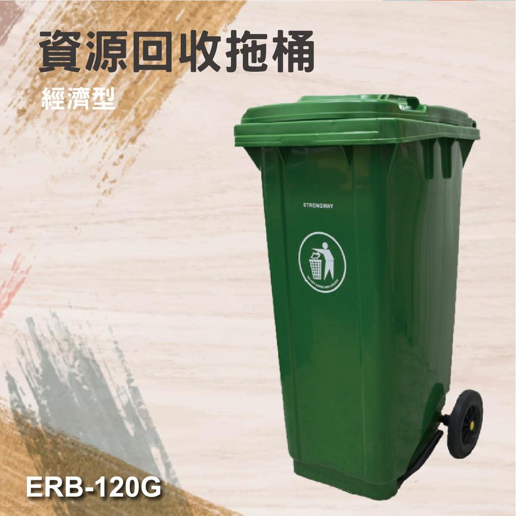 環保拖桶 ERB-120G(經濟型)120公升垃圾桶 資源回收 防滑耐磨輪 高載重拖統 學校垃圾桶 歐盟認證