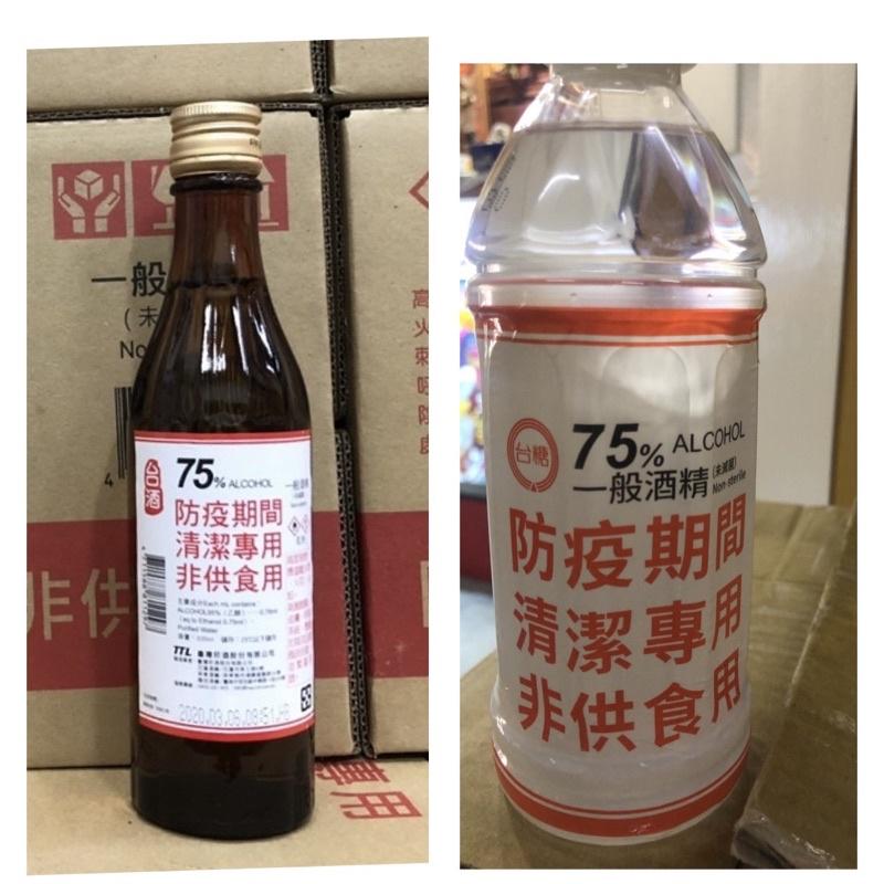 現貨 最新製造效期 台酒 台糖 酒精 防疫 75% 肺炎 防疫酒精 300ml 350ml防疫必備 免稀釋 台糖 台酒