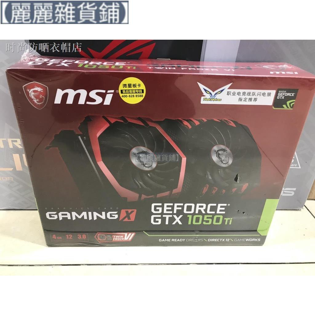 【麗麗雜貨鋪】♚┅微星GTX1050Ti 4G GAMING X紅龍版 帶信仰燈游戲顯卡全新原裝行貨