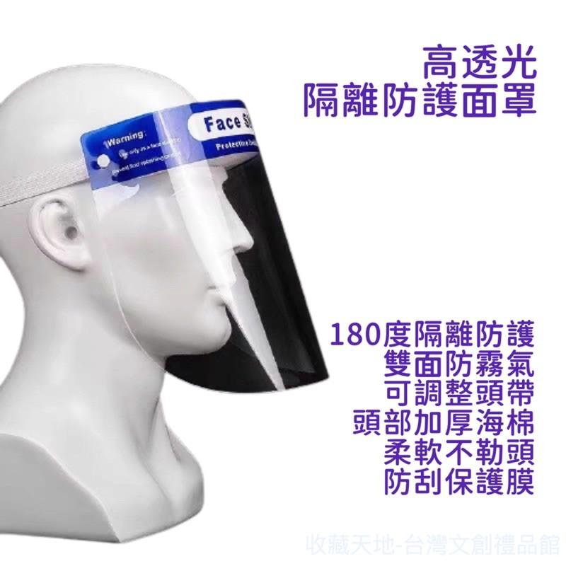 Face Shield|防疫隔離衛生面罩|輕量可調整頭圍|舒適可長時間使用|3個/組|商城開發票|現貨不用等[收藏天地]