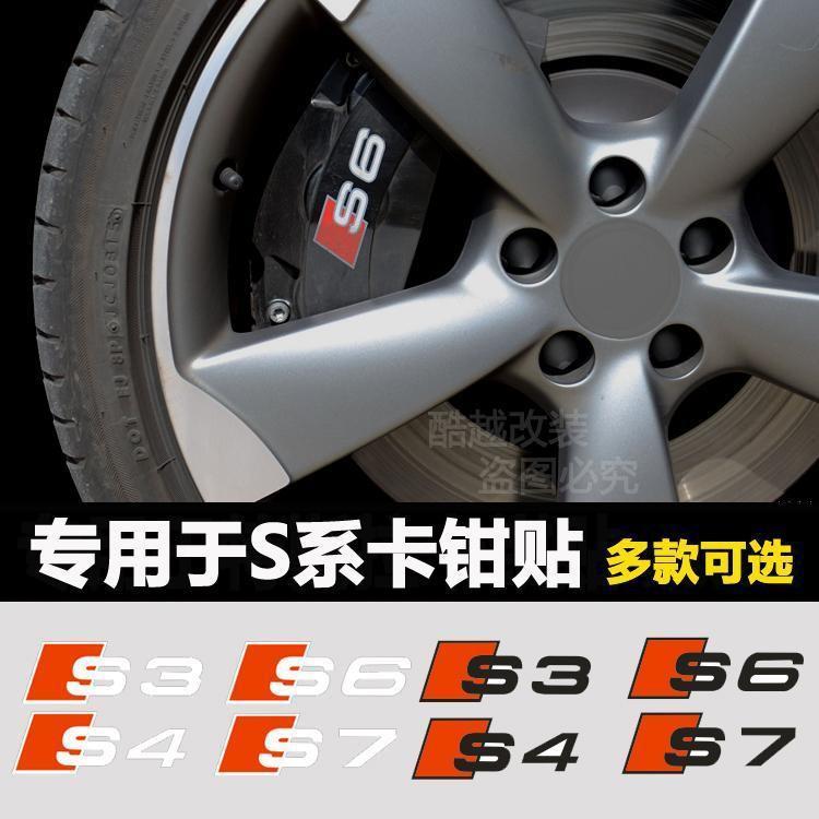 汽車裝飾車身標誌 貼紙適用于奧迪S3 S4 SQ5 S5 S6 S7 S8 R8卡鉗貼紙輪轂裝飾貼剎車貼標