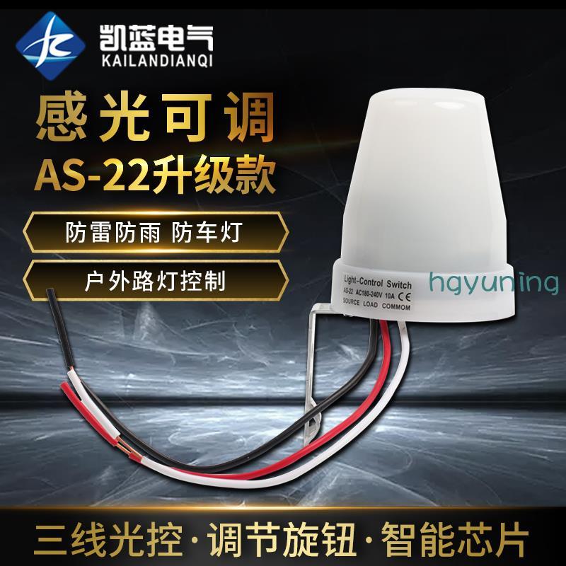 👉現貨批發⭐戶外路燈光控感應開關220V防雨光感應開關感光可調 AS-22路燈開關