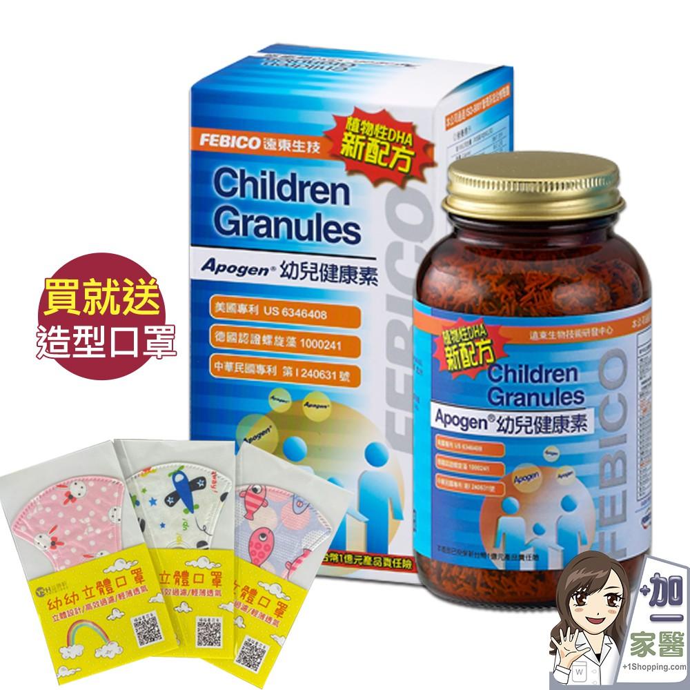 遠東生技  Apogen幼兒健康素(藻藍蛋白)80g/瓶藻精蛋白-買就送台灣製口罩幼幼