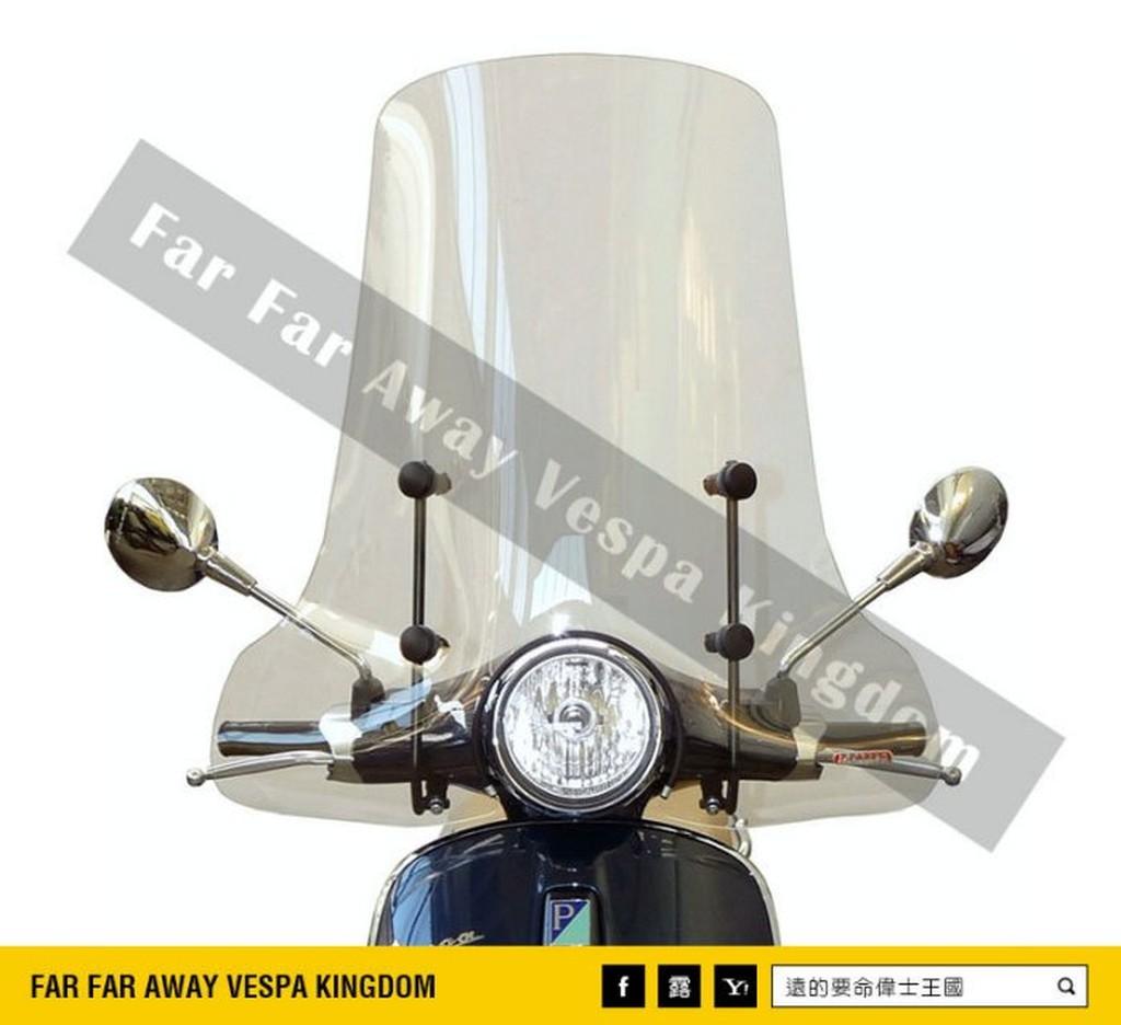 遠的要命偉士王國 Vespa PIAGGIO 春天 專用 FABBRI 淺灰 大風鏡 義大利製