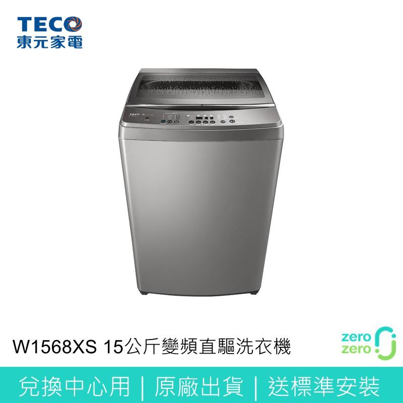 【兌換用賣場】TECO 東元15公斤變頻洗衣機 W1568XS