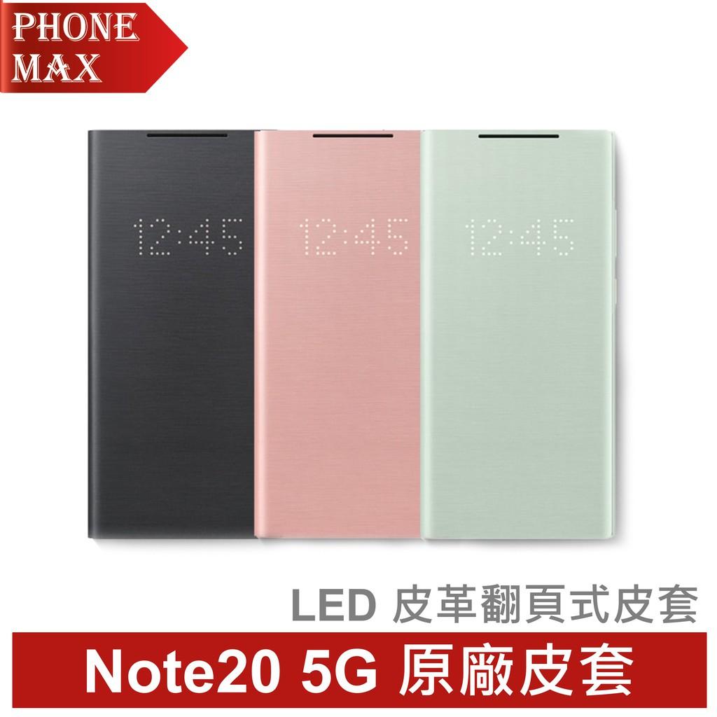 Samsung Galaxy Note20 5G LED 皮革翻頁式皮套 公司貨 原廠盒裝
