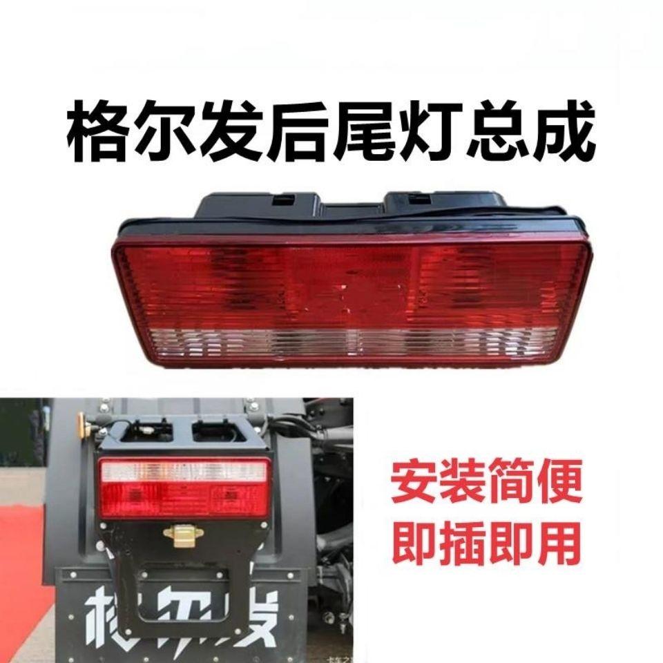 江淮格爾發后尾燈組合燈尾燈總成K3K5A5通用款K7除外原廠貨車配件卡車皮卡後燈改裝燈剎車燈方向燈邊燈側燈倒車燈半掛車尾