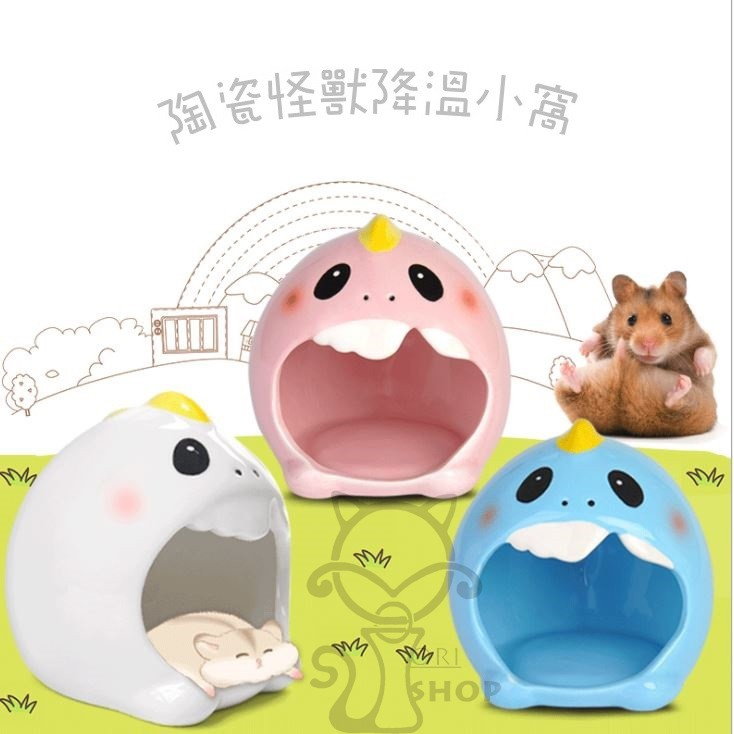 [Ori Shop] 倉鼠 天竺鼠 小怪獸小窩 寵物窩 倉鼠窩 降溫 陶瓷  倉鼠用品 黃金鼠 三線鼠 松鼠 造型瓷窩
