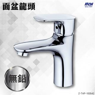 【ITAI 衛浴】Z-TAP-100542 面盆龍頭 銅鍍鉻 臺北市