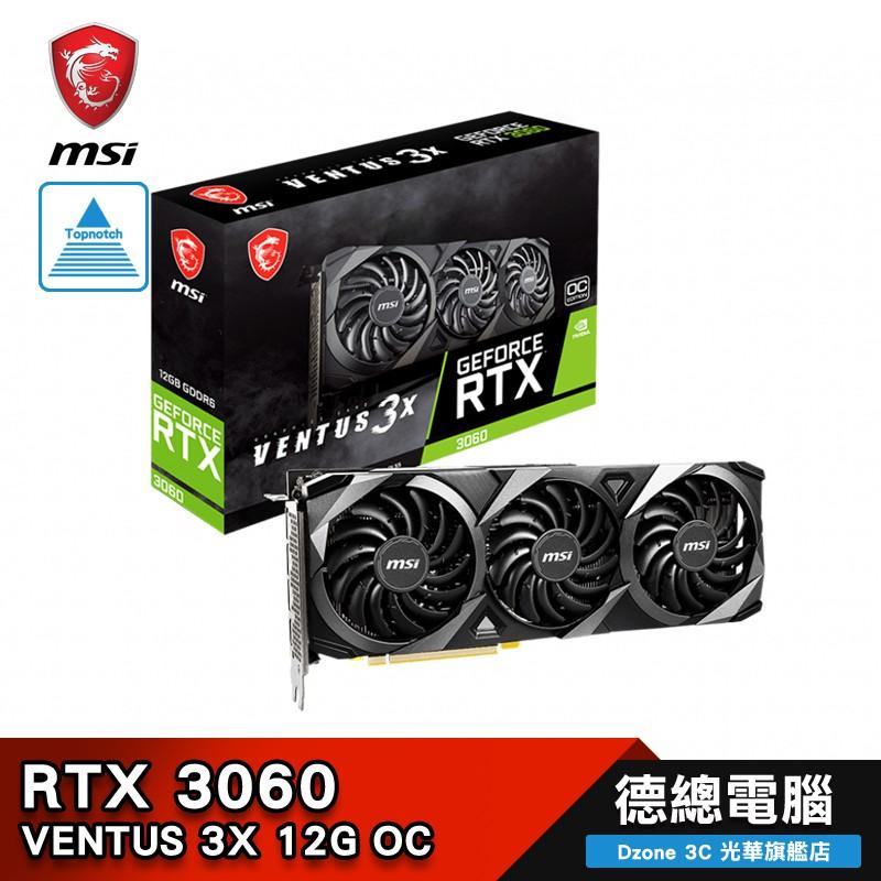 MSI 蛟龍 組裝電腦 AMD 5600X RTX3060 3X 240 水冷 750W 金牌