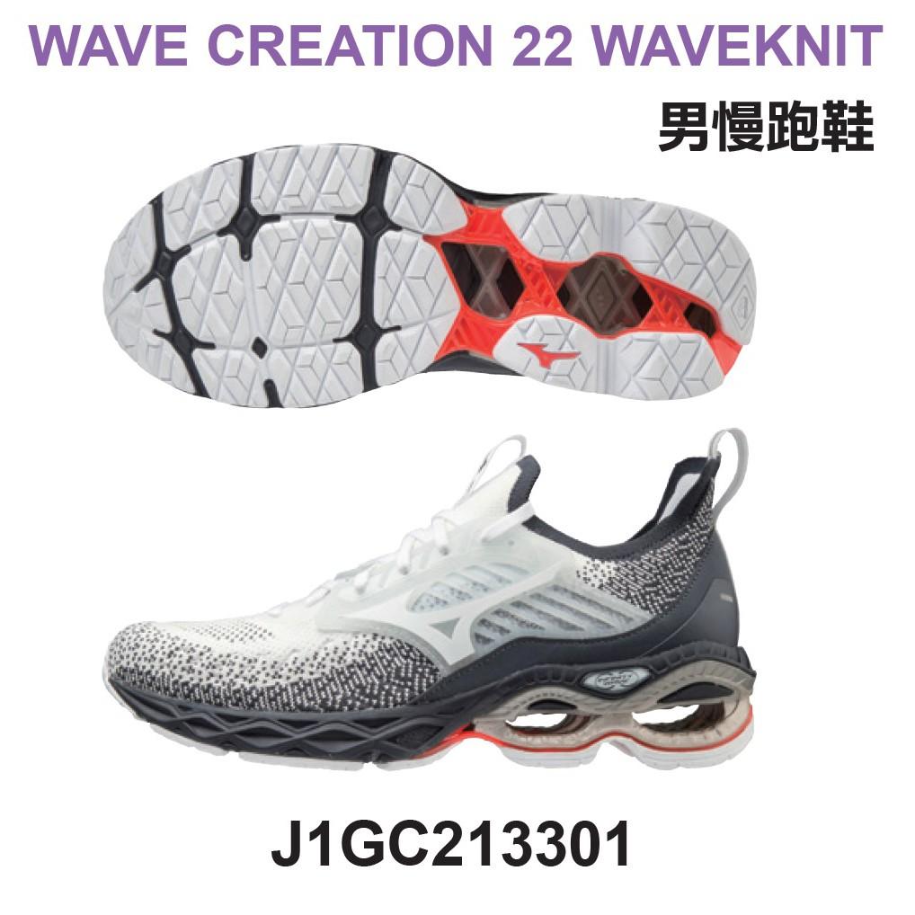 【棒球帝國】 Mizuno 美津濃 2021 WAVE CREATION 22 WKNIT男慢跑鞋 J1GC213301