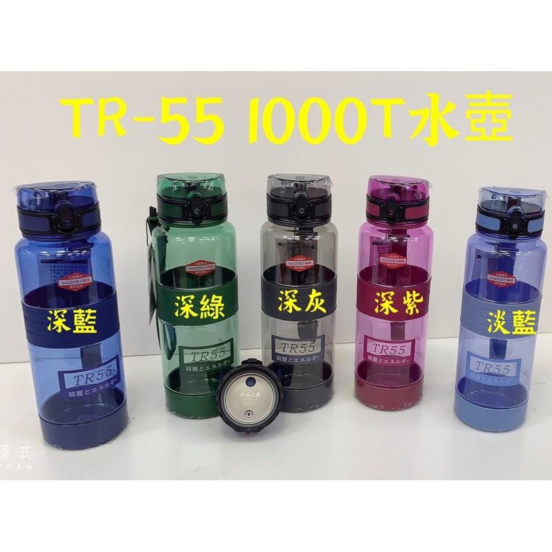 太和工坊TR55 1000ml (有新色深紫、橄欖綠、深藍)