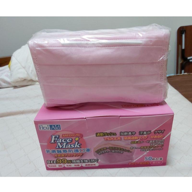 菲德醫療防護口罩,櫻花粉,50入盒裝,MD雙鋼印