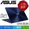 詢問扣一千五up ASUS UX430UN-0142(i7-8550U/8G/512GSSD/MX150-2G/W10)