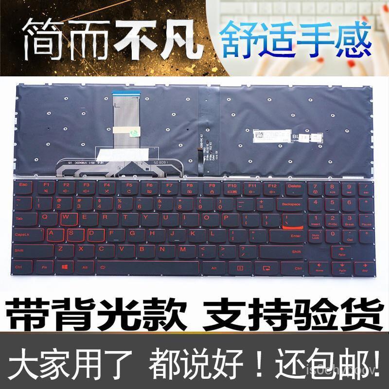 聯想拯救者R720 Y520 Legion Y7000 R720-15IKB筆記本鍵盤Y7000P UJnd