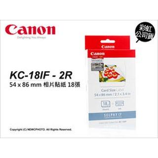 含稅[林饅3C]Canon SELPHY【KC-18IF】54x86mm【信用卡尺寸】相片貼紙 18張 CP-800 臺北市