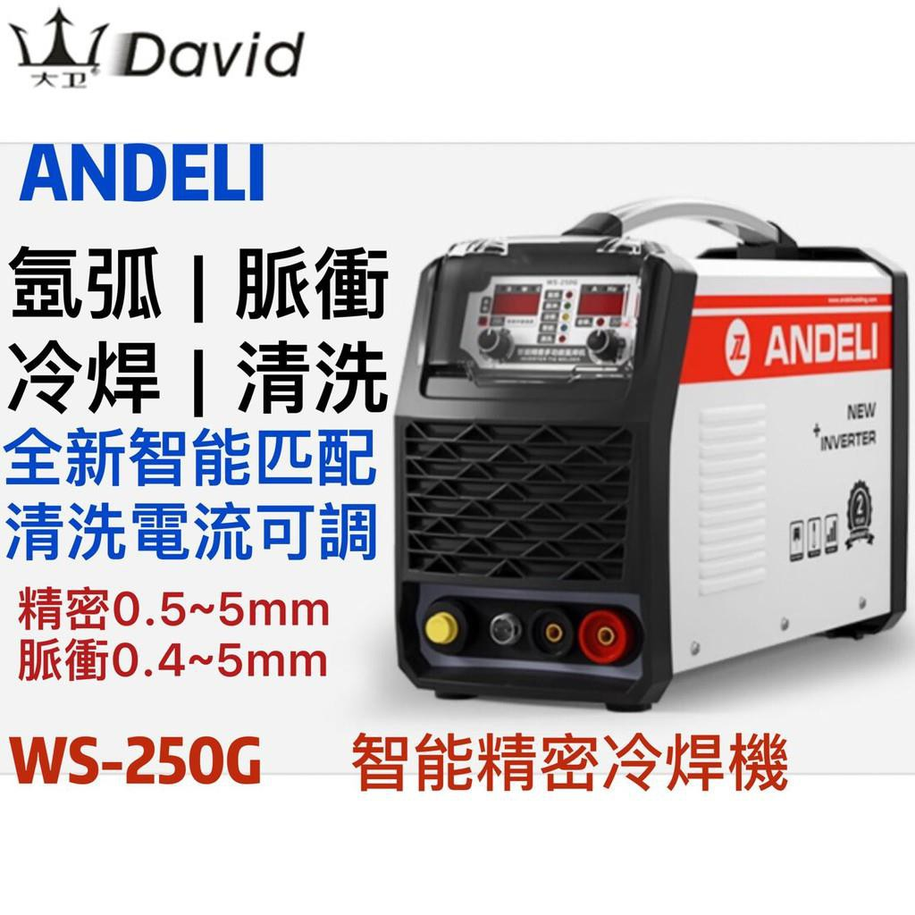 S中正焊機ANDELI安德利WS-250G數位精密冷焊機氬焊機脈衝冷焊=低溫薄板焊接焊銅模具TIG鋁合金焊接DAVID