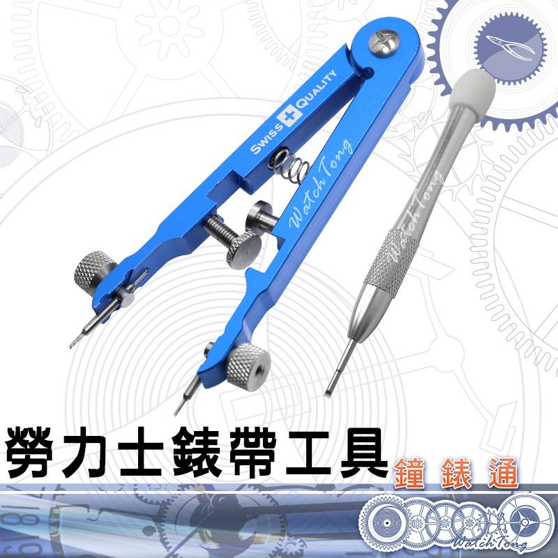 【鐘錶通】勞力士ROLEX 鋼錶帶工具組合 / 水鬼├126600/126660/114060/116610/綠水鬼┤