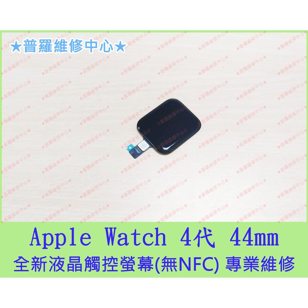 ★普羅維修中心★ 新北/高雄 Apple Watch 4 全新液晶觸控螢幕 44mm 沒畫面 雜訊 可代工維修