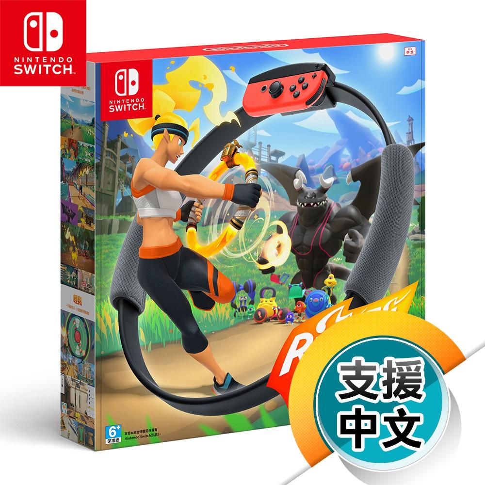 NS《健身環大冒險》中文版(台灣公司貨)(任天堂 Nintendo Switch)