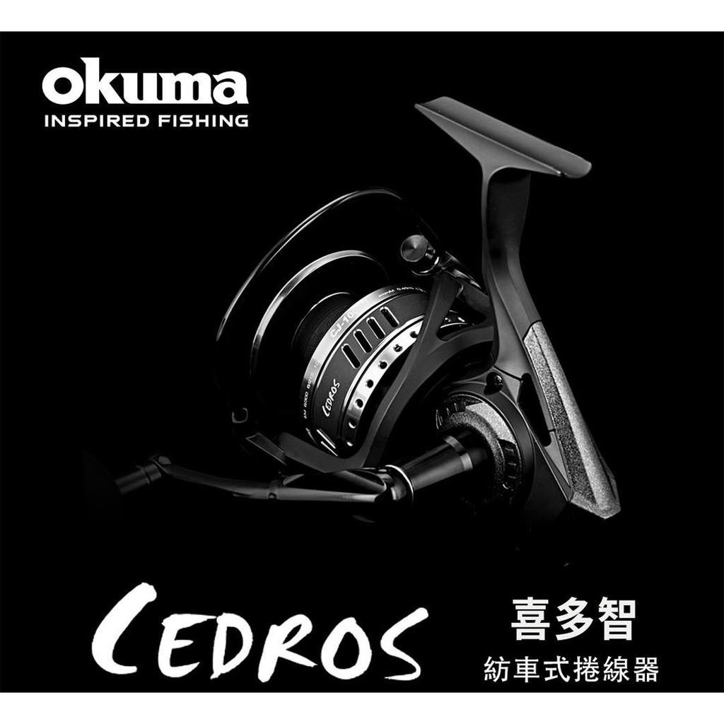 已到貨 OKUMA CEDROS 喜多智 寶熊 捲線器 大物捲線器 紡車捲線器