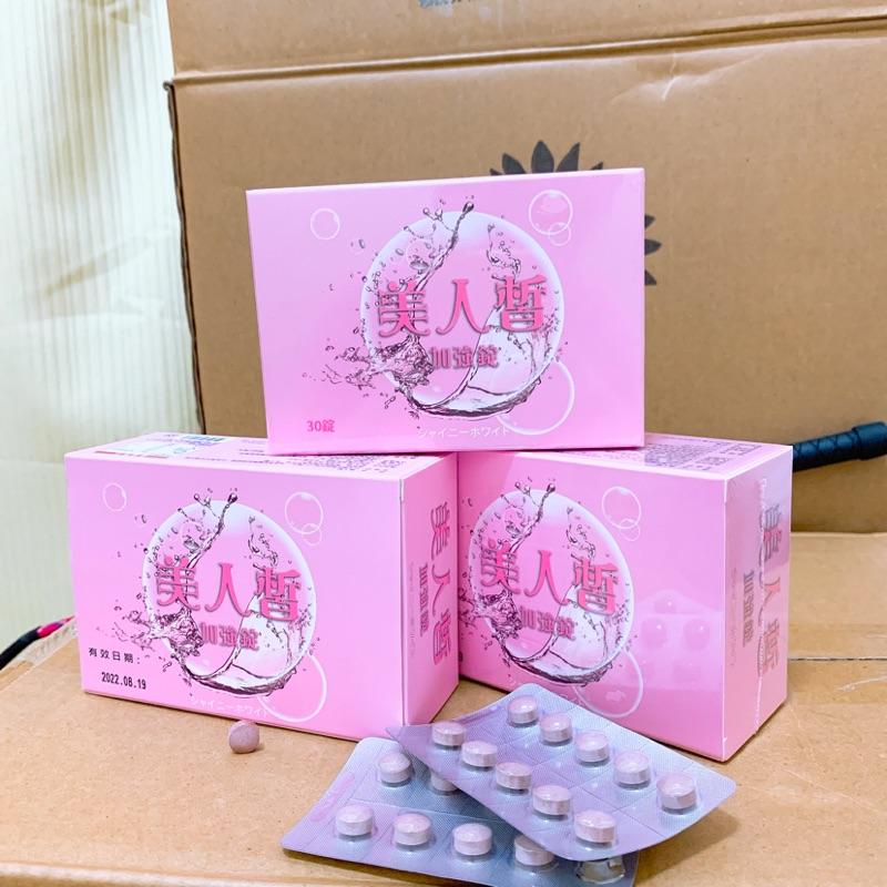 ❤️美人皙 日本專利穀胱甘肽
