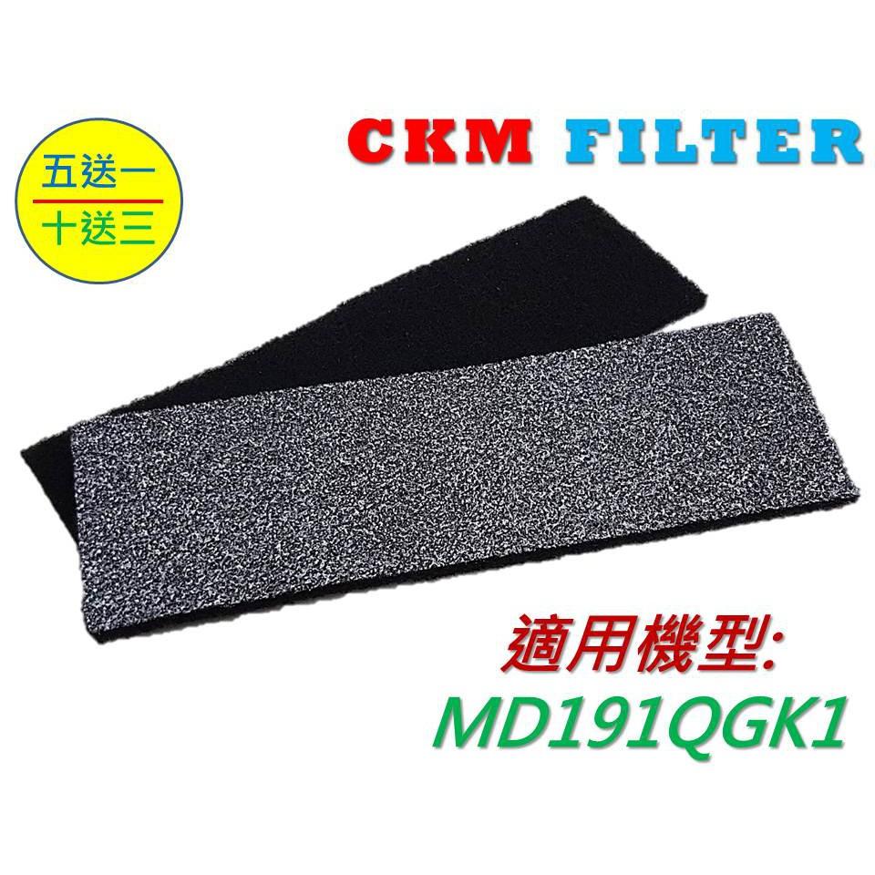 【CKM】適用 LG 樂金 MD191QGK1 除濕機 超越 原廠 抗菌 抗敏 除塵 除臭濾網 濾芯 AAFTQA002